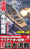 逆襲の帝国艦隊 1 日米一年戦争 (ヴィクトリー・ノベルス)