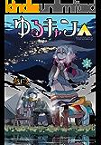 ゆるキャン△ 2巻 (まんがタイムKRコミックス)