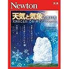 Newton別冊『天気と気象の教科書』