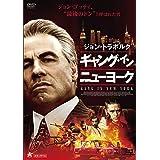 ギャング・イン・ニューヨーク [DVD]