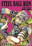 STEEL BALL RUN ジョジョの奇妙な冒険 Part7 3 (集英社文庫―コミック版)