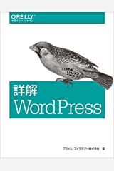 詳解 WordPress 大型本