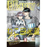 MAGAZINE BE×BOY (マガジンビーボーイ) 2020年06月号 [雑誌]