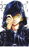 さよならミニスカート 2 (りぼんマスコットコミックス)