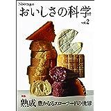 Νοστιμοおいしさの科学シリーズ vol.2 熟成