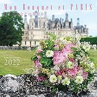 カレンダー2022 Mon Bouquet et PARIS パリであなたの花束を (月めくり・壁掛け) (ヤマケイカレ…