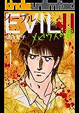 EVILⅡ 〜メビウスの扉〜 1巻