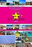 世界一周 女子旅BOOK 改訂版 (旅人の声から生まれた世界一周&航空券ガイド)