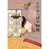 とりかへばや物語 ビギナーズ・クラシックス 日本の古典 (角川ソフィア文庫)