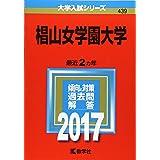 椙山女学園大学 (2017年版大学入試シリーズ)