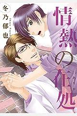 情熱の在処 (ディアプラス・コミックス) Kindle版