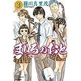 ましろのおと(3) (月刊少年マガジンコミックス)