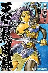 天竺熱風録 3 (ヤングアニマルコミックス) Kindle版