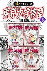 【極!合本シリーズ】 東京大学物語6巻 Kindle版