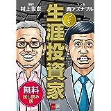 マンガ 生涯投資家 無料試し読み版 (文春e-Books)