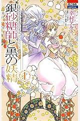銀砂糖師と黒の妖精 ~シュガーアップル・フェアリーテイル~ 1 (花とゆめコミックス) Kindle版