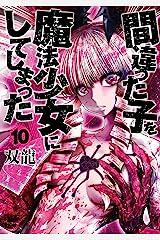 間違った子を魔法少女にしてしまった 10巻【電子特典付き】: バンチコミックス Kindle版