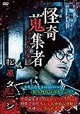 怪奇蒐集者 松原タニシ [DVD]