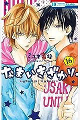 なまいきざかり。 16 (花とゆめコミックス) Kindle版