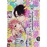 Sho-Comi(少女コミック) 2021年 7/20 号 [雑誌]