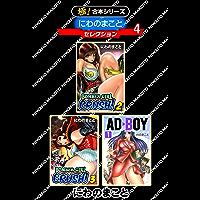 【極!合本シリーズ】にわのまことセレクション4巻