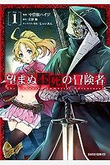 望まぬ不死の冒険者 1 (ガルドコミックス) Kindle版
