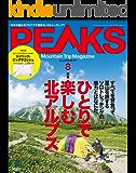 PEAKS(ピークス)2019年8月号 No.117(ひとりで楽しむ北アルプス)[雑誌]