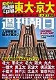 週刊朝日 2020年 3/20 増大号 [雑誌]