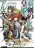 覇剣の皇姫アルティーナIX (ファミ通文庫)