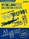 日経キャリアマガジン あなたの市場価値を高める 学び直し戦略 2020 社会人大学院・資格・ビジネススキル (日経ムック…