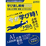 日経キャリアマガジン あなたの市場価値を高める 学び直し戦略 2020 社会人大学院・資格・ビジネススキル (日経ムック)