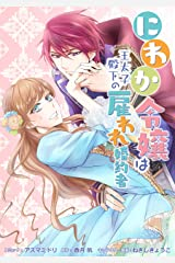 にわか令嬢は王太子殿下の雇われ婚約者 連載版: 18 (ZERO-SUMコミックス) Kindle版