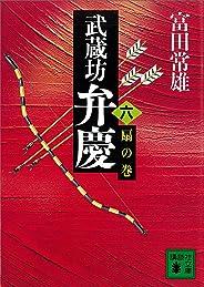 武蔵坊弁慶(六)扇の巻 (講談社文庫)
