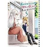 声がだせない少女は「彼女が優しすぎる」と思っている 5 (5) (少年チャンピオン・コミックス)