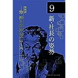 《新装版》第9巻 新・社長の姿勢 (一倉定の社長学)