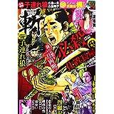 時代劇コミック斬 VOL.26 (GW MOOK 637)
