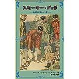 スモーキー・ゴッド——地球内部への旅—— 翻訳版(マイカ)