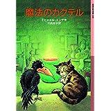 魔法のカクテル (岩波少年文庫)
