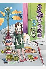 第七女子会彷徨(5) (RYU COMICS) Kindle版