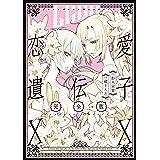 恋愛遺伝子XX 完全版 (百合姫コミックス)