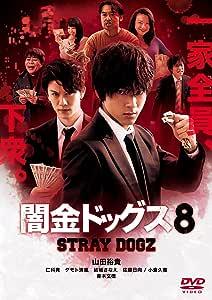 闇金ドッグス8 [DVD]