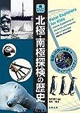 北極・南極探検の歴史 –極限の世界を体感する19のアクティビティ (ジュニアサイエンスシリーズ)