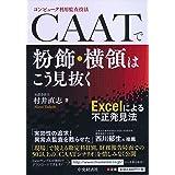 Excelによる不正発見法 CAATで粉飾・横領はこう見抜く
