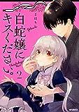 白蛇嬢にキスください。 2 (MFコミックス ジーンシリーズ)