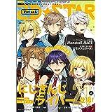 2D☆STAR VirtuaL (別冊JUNON)