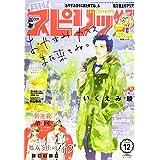 月刊!スピリッツ 2020年 12/1 号 [雑誌]: ビッグコミックスピリッツ 増刊