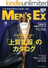 MEN'S EX (メンズ・イーエックス) 2018年 9月号 [雑誌]
