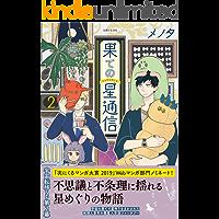 果ての星通信【電子版特典付】2 (PASH! コミックス)