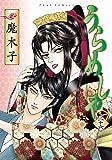 うらめしや(26) (ジュールコミックス)