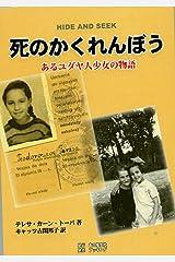 死のかくれんぼう: ホロコーストを生き延びたあるユダヤ人少女の物語 Kindle版